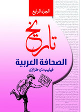 تاريخ الصحافة العربية - الجزء الرابع