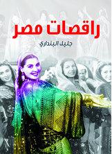 راقصات مصر