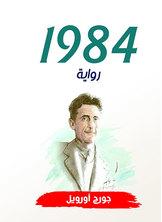 1984 رواية