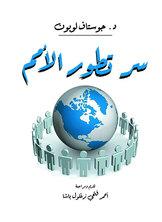 سر تطور الأمم