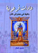 عادات فرعونية باقية في مصر إلى الآن