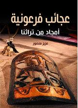 عجائب فرعونية