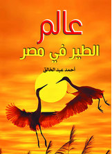 عالم الطير في مصر