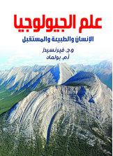 علم الجيولوجيا