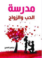 مدرسة الحب والزواج