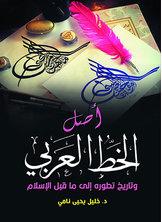 أصل الخط العربي