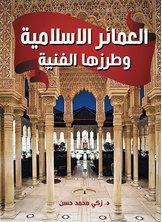 العمائر الإسلامية وطرزها الفنية