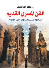 الفن المصري القديم
