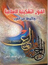 الفنون التشكيلية الاسلامية