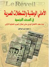 الأماني الوطنية والمشكلات المصرية في الصحف الفرنسية