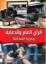 الرأي العام والدعاية وحرية الصحافة