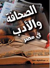الصحافة والأدب في مصر