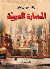 الحضارة العربية