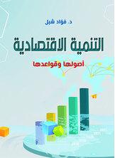 التنمية الاقتصادية