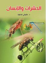 الحشرات والإنسان