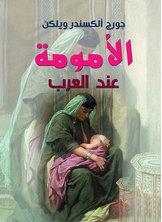 الأمومة عند العرب