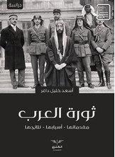 ثورة العرب