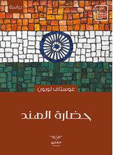 حضارة الهند