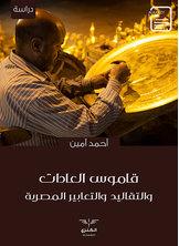 قاموس العادات والتقاليد والتعابير المصرية