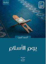 يوم الأسلام