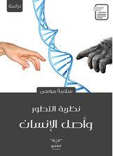 نظرية التطور وأصل الإنسان