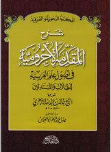 شرح المقدمة الأجرومية فى أصول علم العربية
