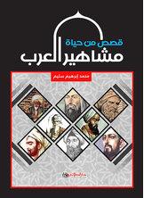 قصص من حياة مشاهير العرب