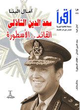 سعد الدين الشاذلى - القائد .. الأسطورة