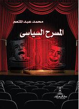المسرح السياسى