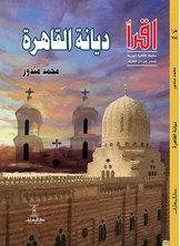 ديانة القاهرة