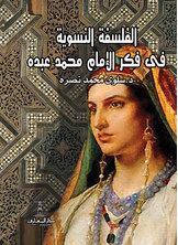 الفلسفة النسوية فى فكر الإمام محمد عبده