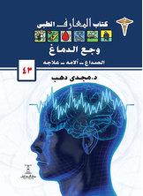 وجع الدماغ - الصداع - آلامه - علاجه