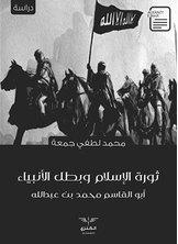 ثورة الإسلام وبطل الأنبياء