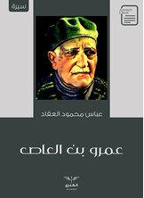 عمر بن العاص