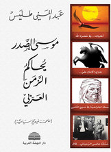 موسى الصدر يحاكم الزمن العربي