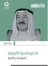الدبلوماسية الكويتية