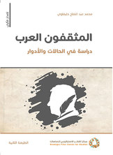 المثقفون العرب