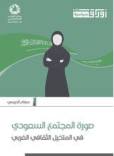 صورة المجتمع السعودي