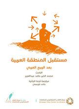 مستقبل المنطقة العربية