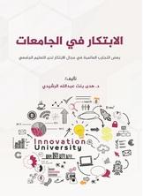 الابتكار في الجامعات