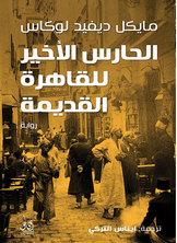 الحارس الأخير للقاهرة القديمة
