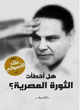 هل أخطأت الثورة المصرية