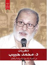 ذكريات د.محمد حبيب