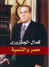 مصر والتنمية