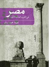 مصر فى الحرب العالمية الأولي