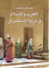 العرب والإسلام في مرايا الاستشراق