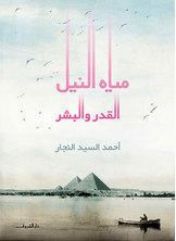 مياة النيل -  القدر والبشر