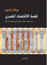 قصة الاقتصاد المصري