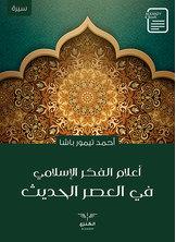 أعلام الفكر الإسلامي في العصر الحديث
