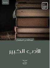 الأدب الكبير